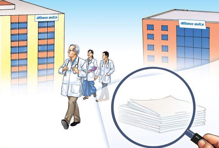 चिकित्सा शिक्षा विधेयक नियम निलम्वन गरेरै पारित गर्ने तयारी