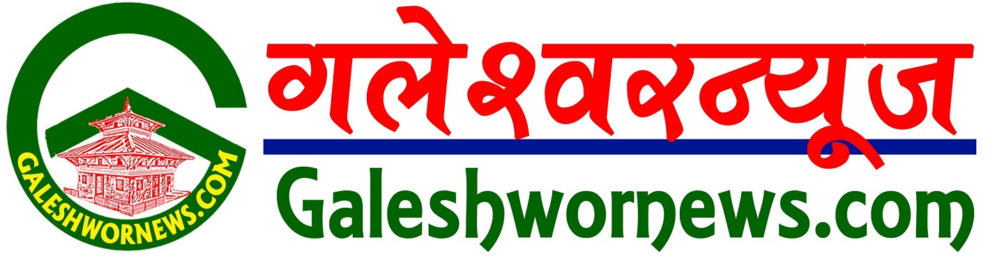 Galeshwor News