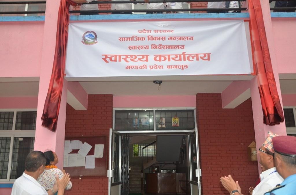 बागलुङ स्वास्थ्य र आर्युवेदको छुट्टा छुट्टै कार्यालय स्थापना