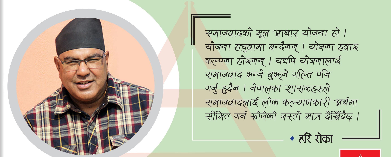 नेपाली सन्दर्भ र 'समाजवाद'