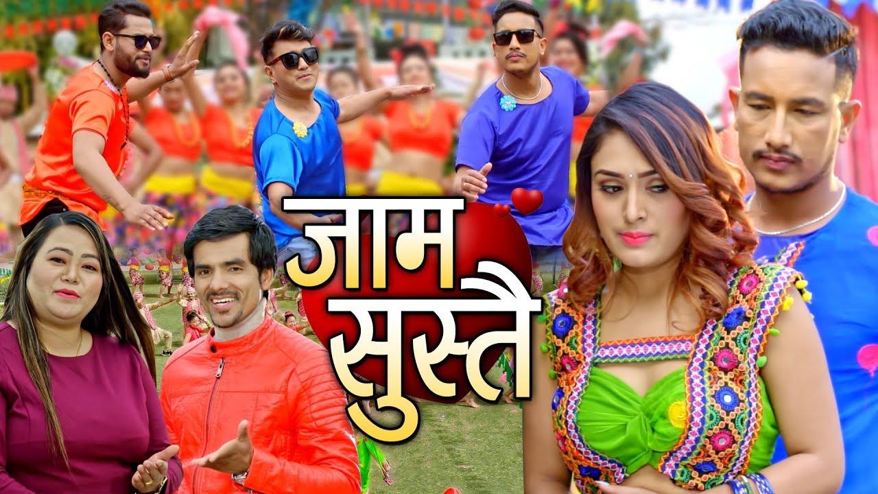 New Nepali lok dohori song 2075   जाम सुस्तै   Juna Shrees, Basanta Thapa & Rabi Karki